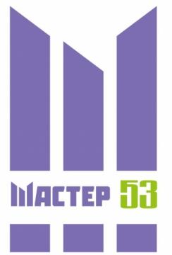 Фирма Мастер53, ООО