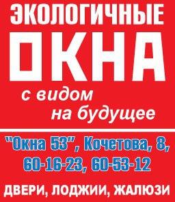 Фирма Окна 53