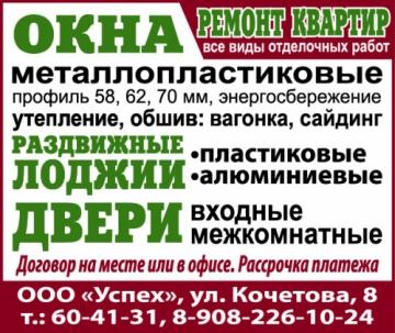 """Фирма Компания """"Успех"""""""