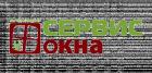 Фирма СервисОкна